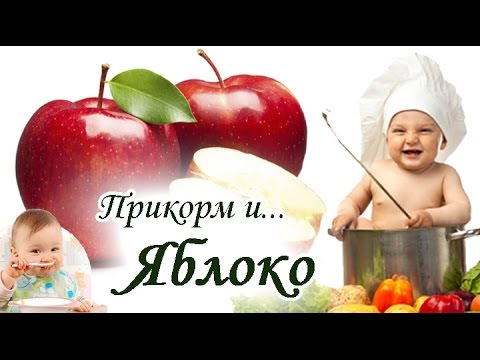 Как приготовить пюре из яблок для ребенка