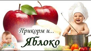ЯБЛОЧНОЕ ПЮРЕ - РЕЦЕПТ для ребенка. Как приготовить пюре из яблок для грудничка. Малыш кушает яблоко