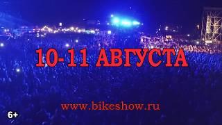 XXIV Meждународное Байк-Шоу 2019!!! Приглашение от Александра Хирурга!