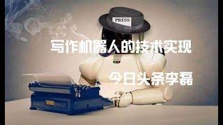 "【AI写作水平已堪比记者!】""今日头条""技术总监李磊告诉你如何实现"