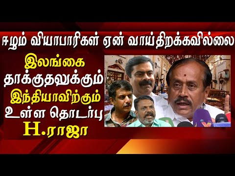 PONPARAPPI - H RAJA takes on thirumavalavan for ponparappi kalavaram h raja latest speech tamil news live latest tamil news   bjp national secretary h raja told reporters that it is always dmk use communal clash as a tool to camouflage their election defeat and this time they have used tirumavalavan to instigate electral violence  ponparappi village.  while speaking to the reporter h raja also told that different elements like tirumavalavan and thirumurugan gandhi or bad element for the society and tamilnadu in general here is the latest speech of hitch raja ponparappi, h.raja bjp, h raja, raja, today trending news in tamil, h raja latest speech, thirumavalavan latest speech,  ponparappi kalavaram  for tamil news today news in tamil tamil news live latest tamil news tamil #tamilnewslive sun tv news sun news live sun news   Please Subscribe to red pix 24x7 https://goo.gl/bzRyDm  #tamilnewslive sun tv news sun news live sun news