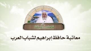 معاتبة حافظ إبراهيم لشباب العرب