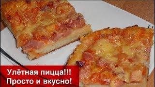 Улётная Пицца!!! Просто и вкусно!!!Тесто для пиццы по рецепту  канала