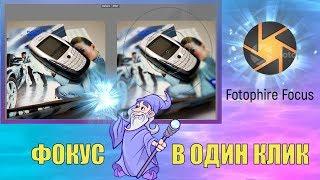 FOTOPHIRE FOCUS ИЛИ ФОКУС В ОДИН КЛИК!