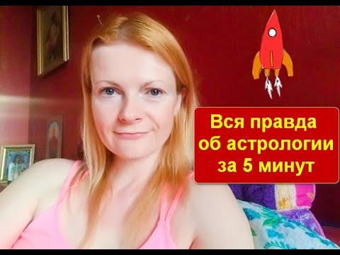Правда об астрологии за 5 минут