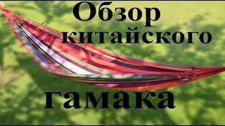 Обзор и тест китайского гамака / Chinese hammock review and test