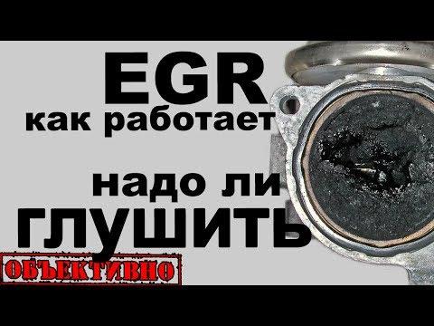 EGR. Как работает, зачем (не) глушить