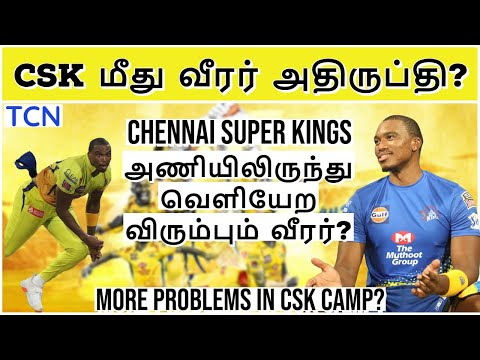 IPL 2020 | IPL Latest News | Lungi Ngidi unhappy at CSK? | Tamil Cricket News | IPL News Tamil