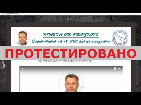 Правда от Стоцкого на Blogos-pravda.ru и проект Money-Shluz помогут вам заработать? Честный отзыв.