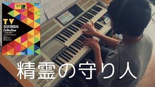 精霊の守り人 エレクトーン演奏 TV SOUND Collection テレビサウンズコ...