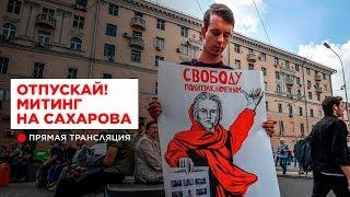 Митинг на проспекте Сахарова. Москва. 29 сентября 2019 года. Прямая трансляция