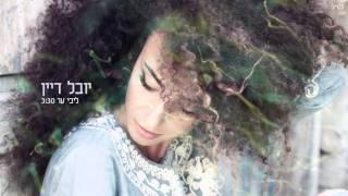 יובל דיין – ליבי ער