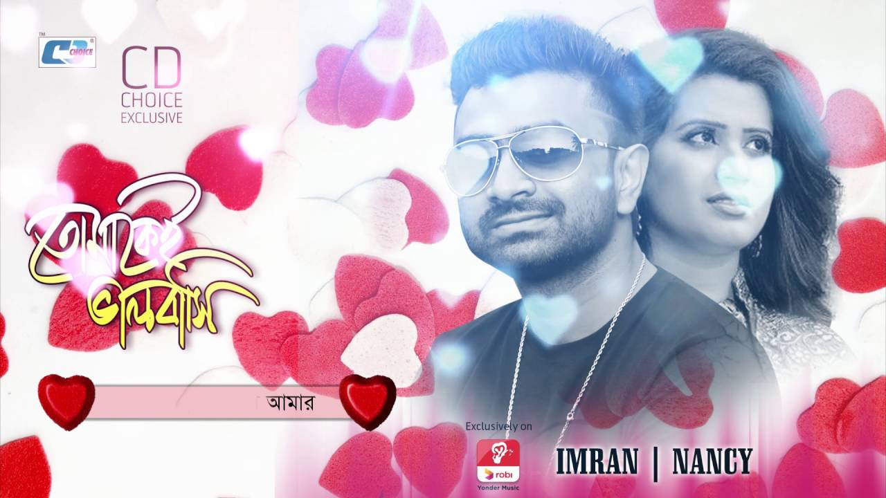 Tomakei Valobashi | NANCY | IMRAN | Official Lyrical Video | Bangla Hit  Songs