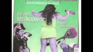 ΜΕΛΙΣΣΙΝΟΣ ΣΤΕΛΙΟΣ - ΧΡΟΝΙΑ ΣΤΟ ΜΠΑΝΙΣΤΗΡΙ