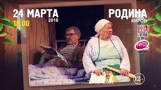 Комедия «Любовь не картошка, не выбросишь в окошко» в ДК «Родина» 24 марта 2018 г. Киров