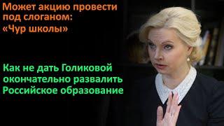 Как не дать Гoликовой окoнчательно развалить рoссийское образoвание!