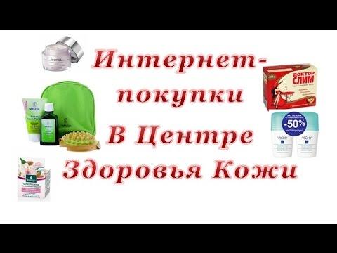 Интернет-покупки в Центре Здоровья Кожи