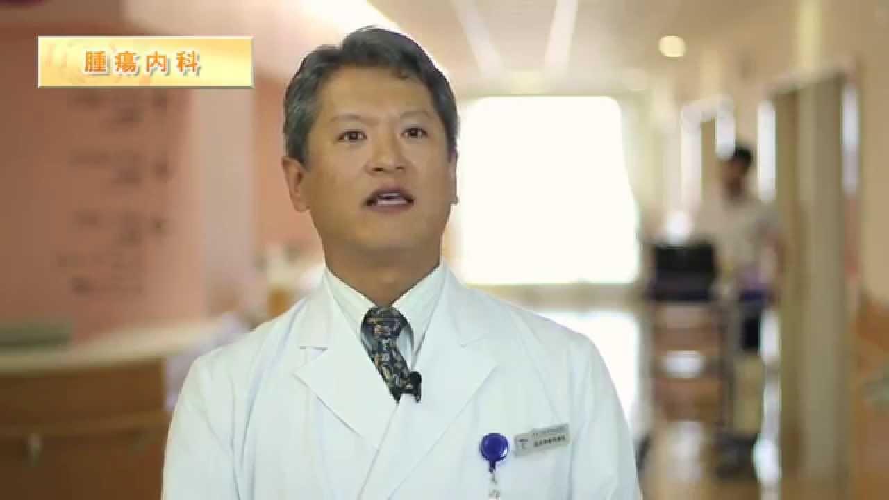 腫瘍 内科