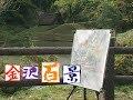 #045氷室(金沢百景 HAB北陸朝日放送)