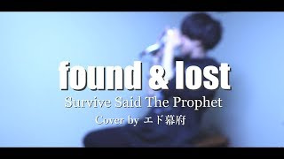 「found & lost 」VocalCover by エド幕府 -Survive Said The Prophet - 【BANANA FISH OP】
