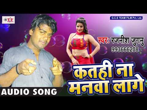आ गया - देवरु त दुवई गइले - का दूसरा - धुन - Rajnish Jugnu - कतहि न लागे मनवा - Bhojpuri Song 2018