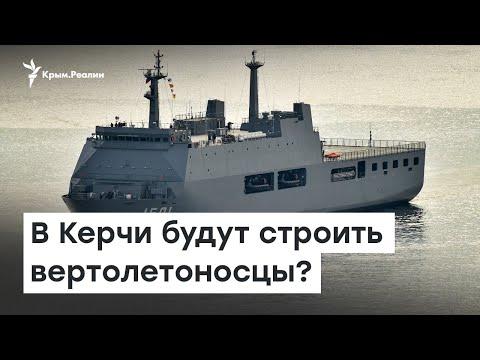 В Керчи будут строить вертолетоносцы и закроют город?   Доброе утро, Крым
