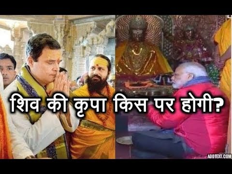 PM Modi, Rahul To Offer Prayers To Lord Shiva Today; Who Will Get Blessings For 2019? | ABP News