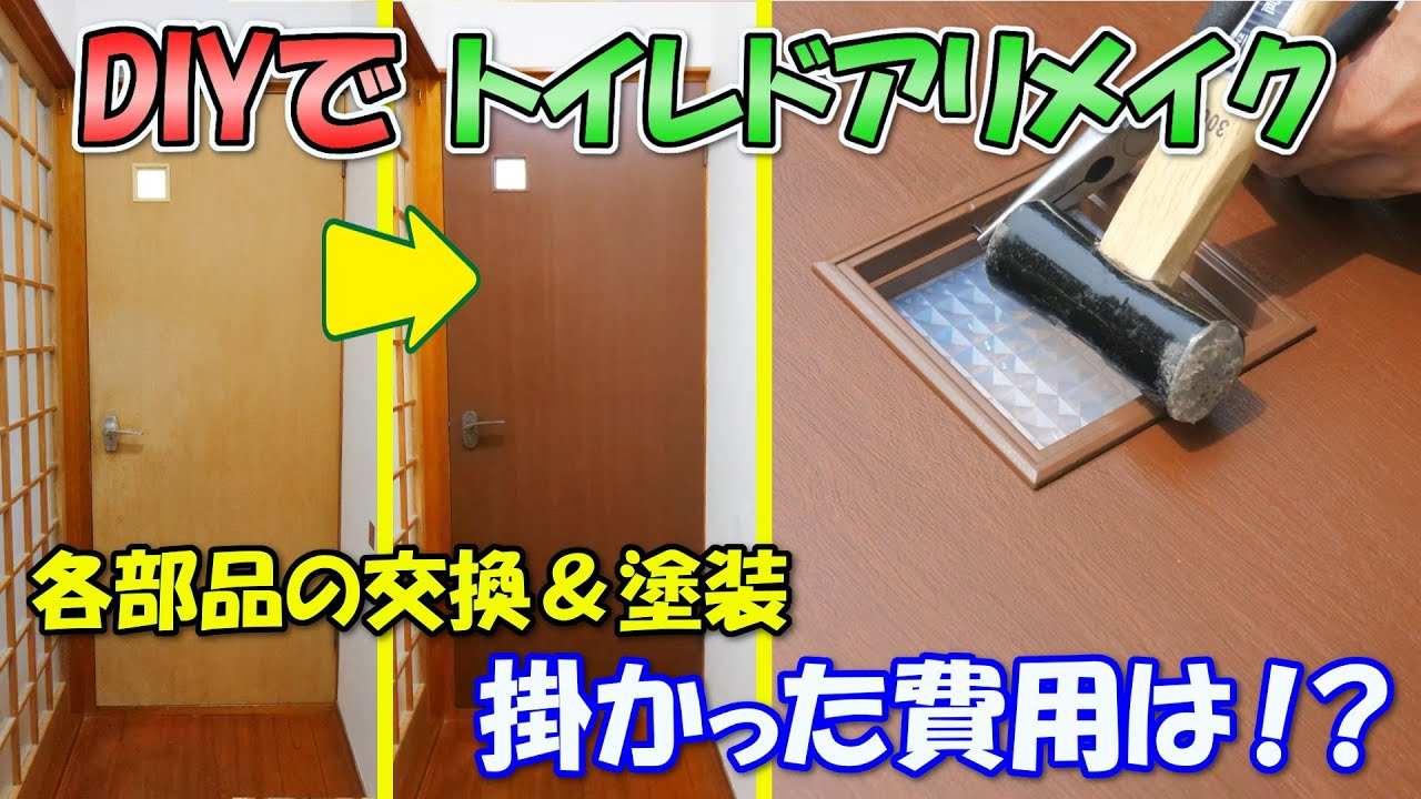 DIYで古いトイレドアをリメイク!たった○○○○円で新品同様に!