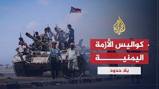 بلا حدود- مع المبعوث الأممي الأسبق لليمن جمال بن عمر