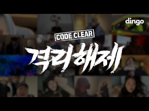 Various Artists – 격리해제 (CODE CLEAR)
