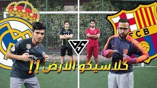 تحدي برشلونة ضد ريال مدريد !! ( من سيخطف بطاقة التأهل في كلاسيكو الأرض ؟ !)
