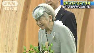 福島県を訪問中の皇后さまが過労のため、発熱したと宮内庁が発表しまし...