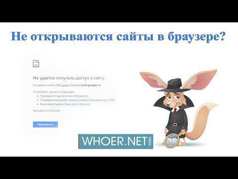 Что делать, если не открываются сайты в браузере