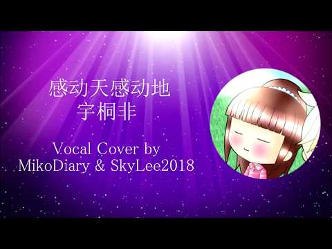 感动天感动地 - 宇桐非 | Vocal Cover By MikoDiary & SkyLee2018