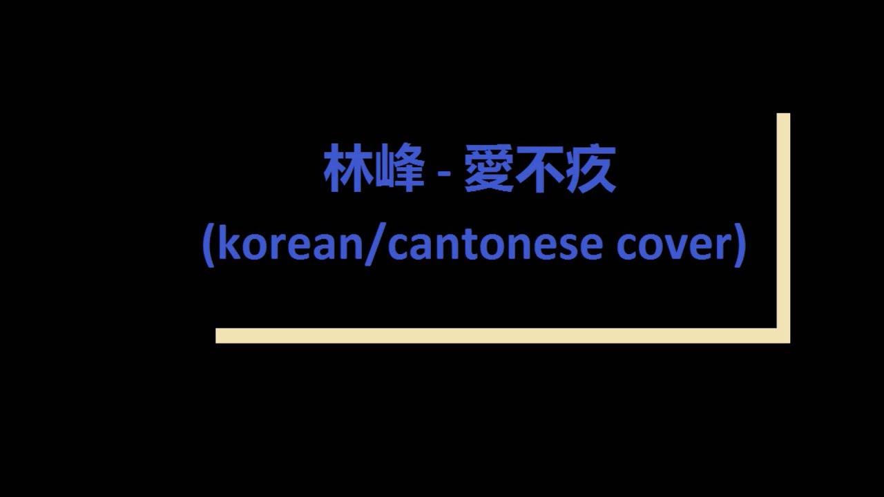 林峯 - 愛不疚 (Korean/cantonese cover) - YouTube