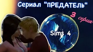 "The sims 4 сериал ""ПРЕДАТЕЛЬ"" 3 эпизод"