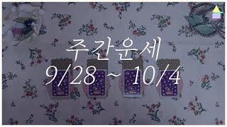 [타로카드] ☀주간운세 9/28~10/4 PICK A …