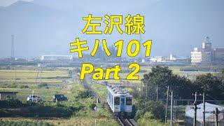 2019/09/15 左沢線 325D, 1326D, 324D キハ101