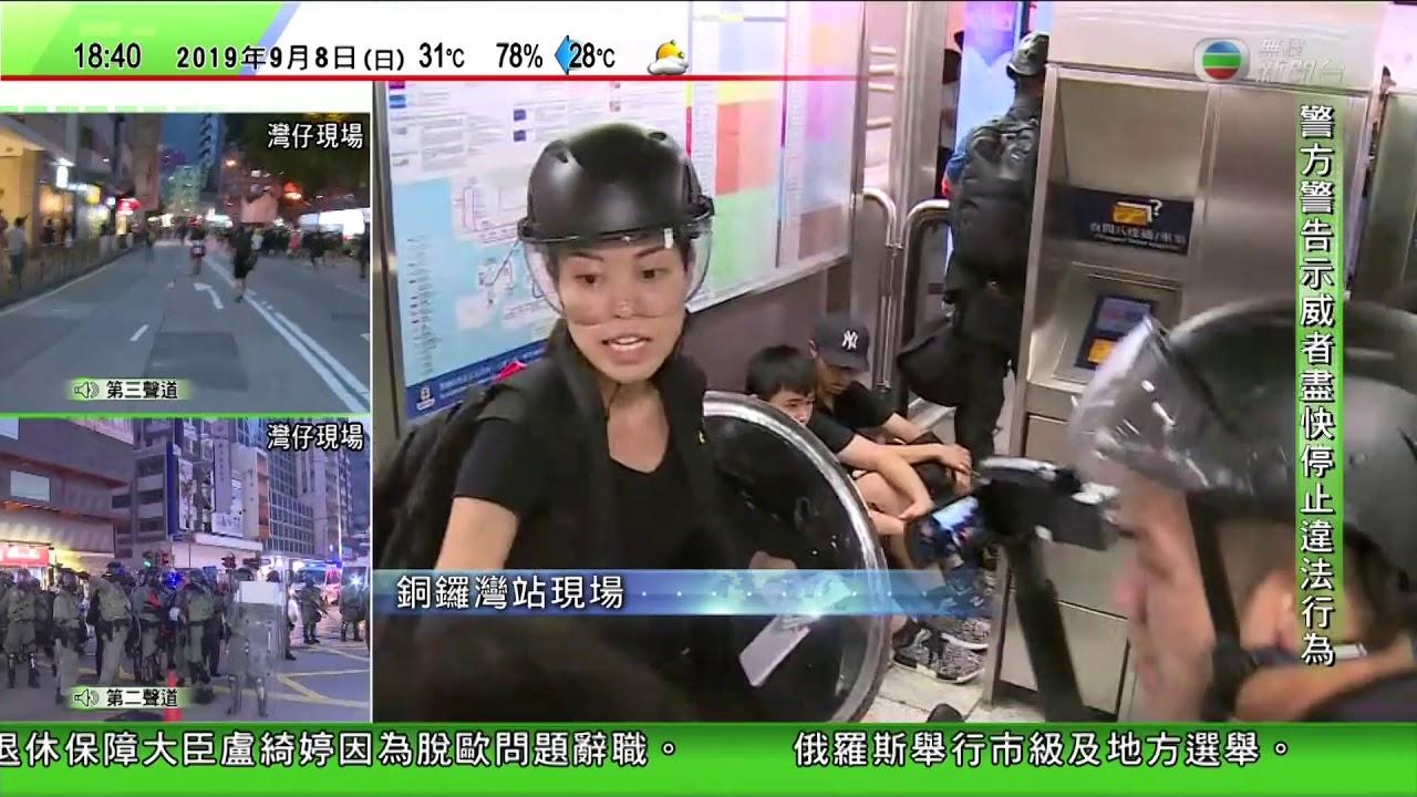 2019-09-08 1829-1924 TVB無線新聞臺第三聲道灣仔,銅鑼灣現場 - YouTube