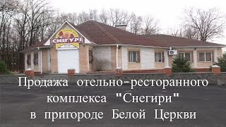 Продажа отельно-ресторанного комплекса