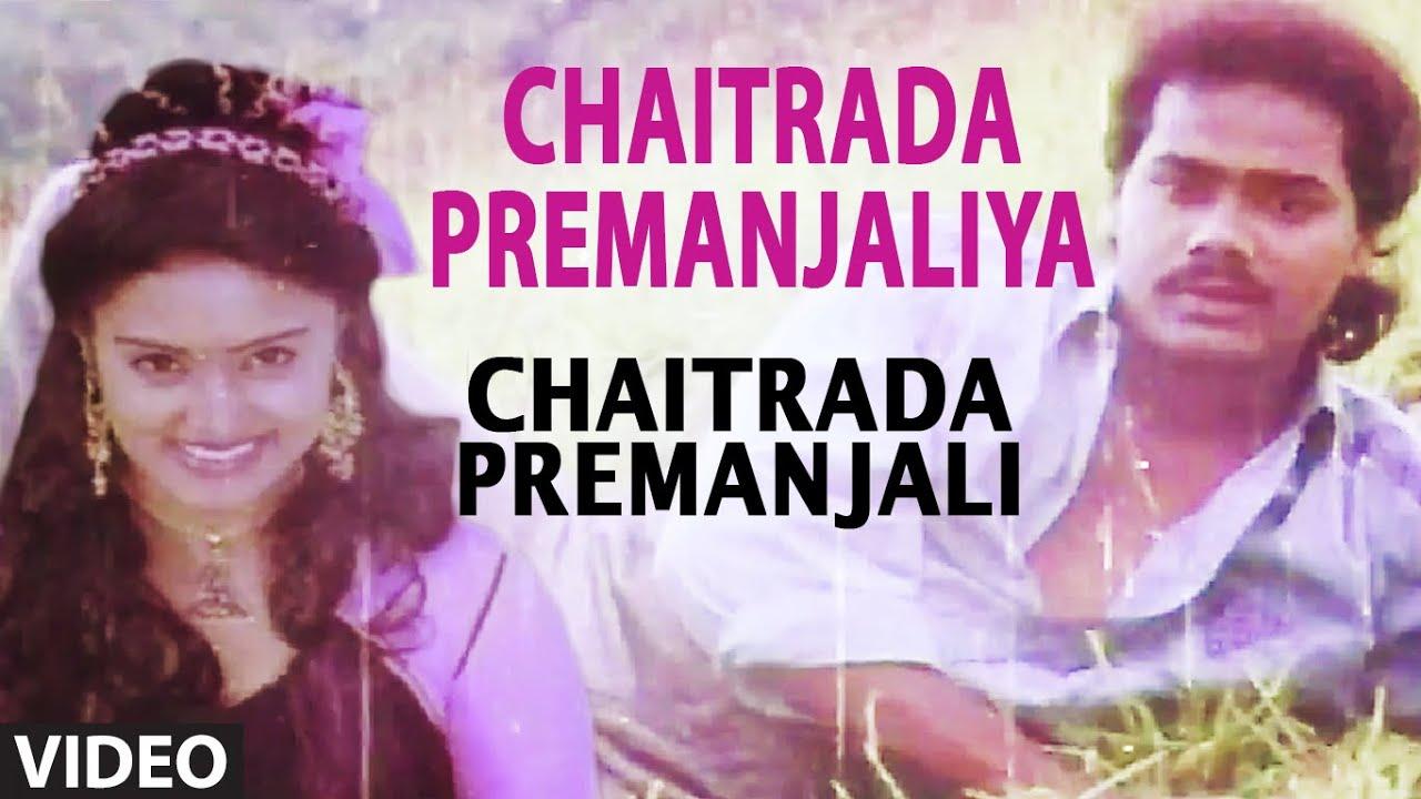 Chaitrada Premanjaliya Video Song I Chaitrada Premanjali I S.P. Balasubrahmanyam, Chandrika Gururaj