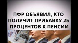 видео: ПФР объявил, кто получит прибавку 25 процентов к пенсии