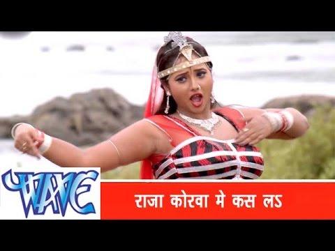 राजा कोरवा में कस लs Raja Korawa Me Kash La  - Khesari Lal Yadav - Bhojpuri Hit Songs 2015- Nagin