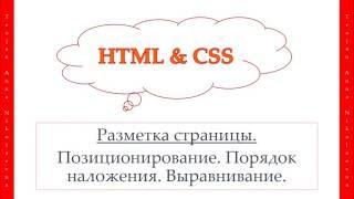 26 урок. HTML & CSS. Позиционирование. Порядок наложения. Выравнивание.