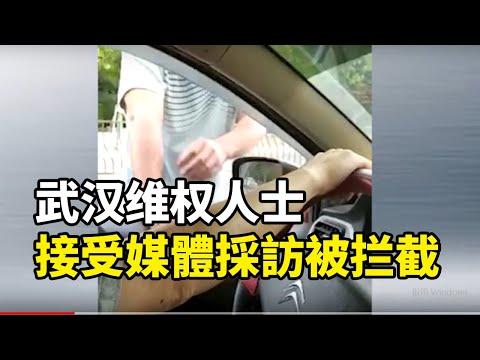 恐惧的经历 武汉女子接受外媒采访遭拦截(图/视频)
