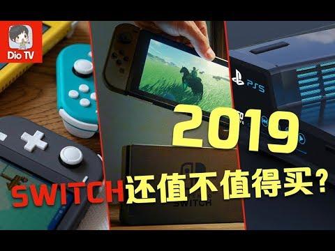 """2019,Switch还值不值得买?!一个两年""""老""""用户的心得建议"""