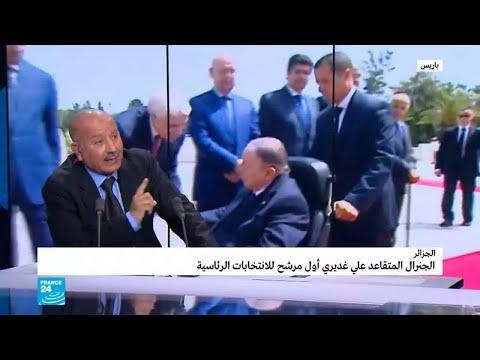 فتح باب الترشح للانتخابات الرئاسية في الجزائر وغديري أول المترشحين  - نشر قبل 4 ساعة