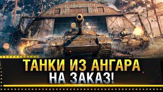 ТАНКИ НА ЗАКАЗ ИЗ МОЕГО АНГАРА WOT! ЧИТАЙ ОПИСАНИЕ! * Стрим World of Tanks