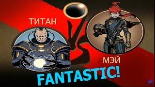 Shadow Fight 2 ТИТАН VS МЭЙ - СТИЛЬ FANTASTIC