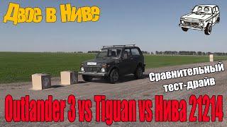 Outlander III vs Tiguan vs Niva21214